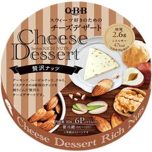 (クール便) QBB チーズデザート 贅沢ナッツ 6P 12個セット 【 パーティー スイーツ 】