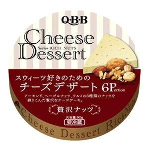(クール便) QBB チーズデザート 贅沢ナッツ 6P 223円×12個セット 2676円 【 パーティー スイーツ 】