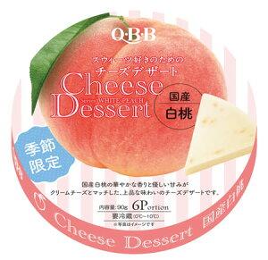 【クール便 佐川 送料無料(一部地域を除く)】 季節限定 QBB チーズデザート 国産白桃 6P×12個セット 【 パーティー スイーツ もも 】