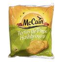 (冷凍便)マッケイン ハッシュドポテト 2.26kg 1189円【 McCain 冷凍 じゃがいも コストコ costco 】