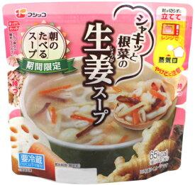 【クール便】期間限定 朝のたべるスープ 生姜スープ 180g×10個 1650円【1袋(180g)当たり65kcal】