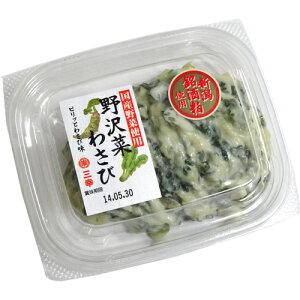 三幸 野沢菜わさび 100g (クール便)180円