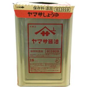 ヤマサしょうゆ 業務用 18L缶 4980円【一斗缶】