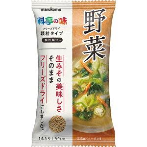 【送料無料(ネコポス)】マルコメ フリーズドライ 顆粒みそ汁 料亭の味野菜 12g×10袋セット marukome