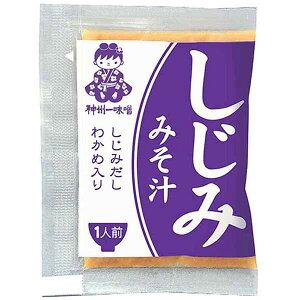 【業務用】神州一味噌 しじみみそ汁 15g×500食 3200円