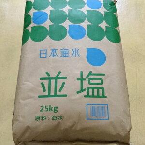 日本海水 並塩 25kg 1袋 【 業務用 】