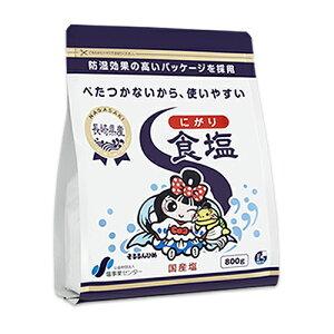 にがり食塩 800g 1袋 215円【 長崎県産 国産塩 】