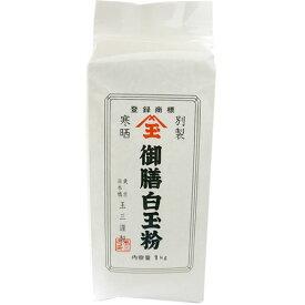 玉三 御膳白玉粉1kg 1400円【コンビニ受取対応商品】