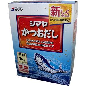 シマヤ かつおだし 顆粒 1kg(500gx2袋)