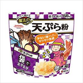 【送料無料(ネコポス)】昭和産業 おいしく揚がる魔法の天ぷら粉 60g×5袋セット SHOWA