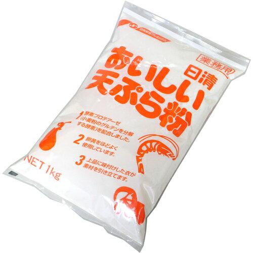 日清 おいしい天ぷら粉 業務用 1kg 538円【コンビニ受取対応商品】