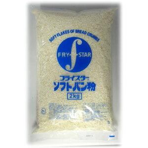 フライスター ソフトパン粉 業務用 2kg 1180円【コンビニ受取対応商品】