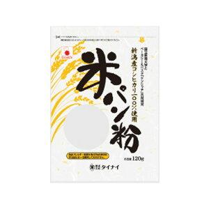 タイナイ 米のパン粉 120g 271円×10袋 2710円