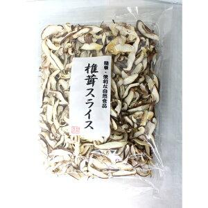 【業務用】豊肥 椎茸菌床スライス(国内産) 70g 757円【乾燥 干し しいたけ 】
