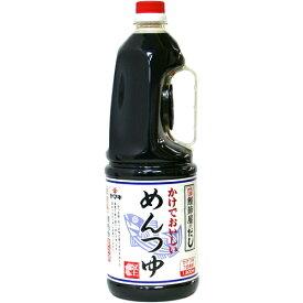 ヤマキ かけでおいしい めんつゆ 業務用 1.8L 820円