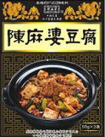 【送料無料(ネコポス)】ヤマムロ 陳麻婆豆腐の素 <大辛> (50g×3袋)×2箱 1227円