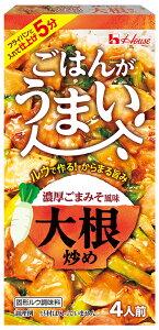 【送料無料(ネコポス)】ごはんがうまい <大根炒め> 70g(4人前)×4箱 708円