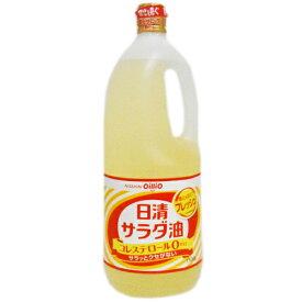 日清 サラダ油 1500g 1本 【 食用油 コレステロール0 】