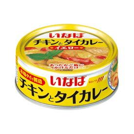 いなば チキンとタイカレー (イエロー) 125g 1缶 130円 【 Twitter,ブログ,缶詰,inaba Thai カレー味,カレーライス 】