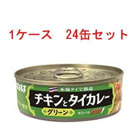 (ケース)いなば チキンとタイカレー(グリーン)【ラベル缶】 115g 98円×24缶セット 2352円 【 Twitter,ブログ,缶詰,inaba,カレー味,カレーライス 】