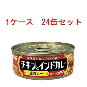 (ケース)いなば チキンとインドカレー 赤カレー トマトとバターのコクが味わえるマイルドな味わいのカレー 115g 98円×24缶セット 2352円