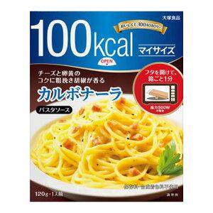 大塚食品 100kcalマイサイズ カルボナーラ 1人前 120g 123円×10箱セット 1230円【パスタソース】