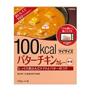 大塚食品 100kcalマイサイズ バターチキンカレー 中辛 1人前 120g 123円×10箱セット 1230円