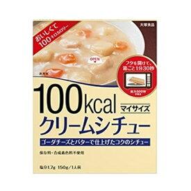大塚食品 100kcalマイサイズ クリームシチュー 1人前 150g 123円×10箱セット 1230円