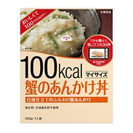 大塚食品 100kcalマイサイズ 蟹のあんかけ丼 1人前 150g 123円×10箱セット 1230円