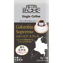 (クール便) きくの IFC コーヒー ドリップバッグ コロンビアブレンド 8gx5袋 119円 【コーヒー ドリップバッグ コロンビアブレンド】