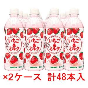 (2ケース)サンガリア まろやか いちご&ミルク 500ml 48本 【 苺 ジュース ペットボトル PET 】