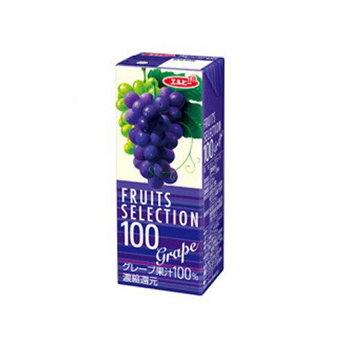 エルビー フルーツセレクション グレープ100% 200ml 紙パック 75円x12本セット 900円【 ジュース 果汁 ぶどう 】