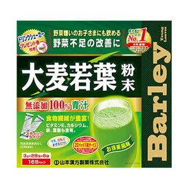 山本漢方 大麦若葉青汁 3g×168包 1箱 4931円【 粉末 お抹茶風味 コストコ Costoco 】