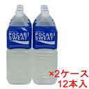 (2ケース)大塚製薬 ポカリスエット 2L ペットボトル 259円x12本セット 3108円