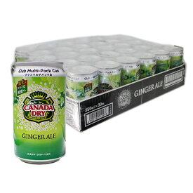 カナダドライ ジンジャーエール クラブマルチ 350ml×30缶 【 CANADA DRY Ginger Ale Club Multi-Pack Can Coca-Cola コカコーラ costco コストコ 】