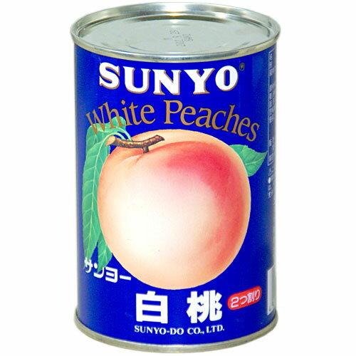 サンヨー 白桃 4号缶 450円【 SANYO フルーツ 缶詰 】