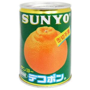 サンヨーデコポン4号缶1缶495円【フルーツ缶詰熊本県産】