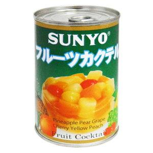 サンヨーフルーツカクテル410g4号缶1個【SUNYO缶詰】