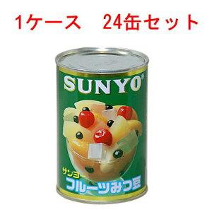 (ケース)サンヨー フルーツみつ豆 4号缶 338円×24缶セット 8112円