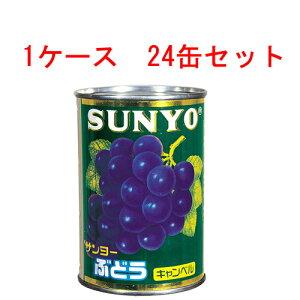 サンヨー ぶどう キャンベル 4号缶 472円×24缶セット 1ケース 11328円【 SANYO フルーツ 缶詰 枇杷 ケース販売 】