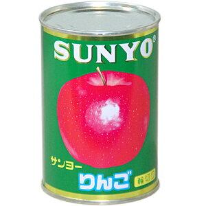 サンヨー りんご(Apples) 4号缶 437円
