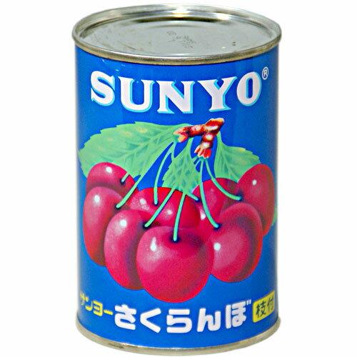 サンヨー さくらんぼ 4号缶 556円