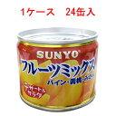 【送料無料】サンヨー フルーツミックス パイン・黄桃・みかん 24個 3500円【 SANYO 缶詰 】