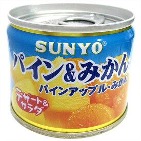 サンヨー パイン&みかん 1缶 125円【 SANYO フルーツ 缶詰 】