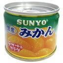 サンヨー 国産みかん 1缶 136円【 SANYO フルーツ缶詰 】