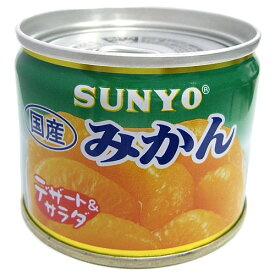 サンヨー 国産みかん 8号 1缶 155円【 SUNYO フルーツ 缶詰 】