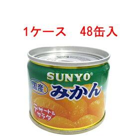 (ケース)サンヨー 国産みかん 8号 ×48缶セット 7440円【 SUNYO フルーツ 缶詰 】