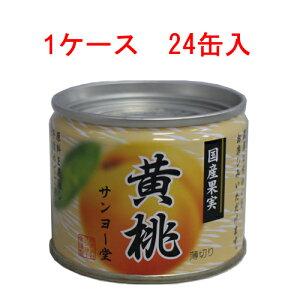 【送料無料(一部地域を除く)】サンヨー 国産果実 黄桃 8号缶×24個 6068円【ヨーグルト 製菓 ケーキ ゼリー もも】