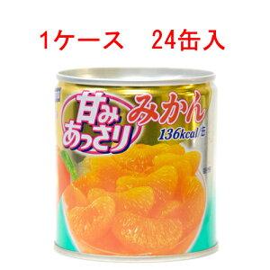 はごろも 甘みあっさり みかん缶詰 24個 【ヨーグルト ダイエット ゼリー ヘルシー】