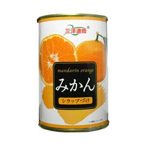 三洋通商 みかん シラップづけ 4号缶 135円【 フルーツ缶詰 蜜柑 】